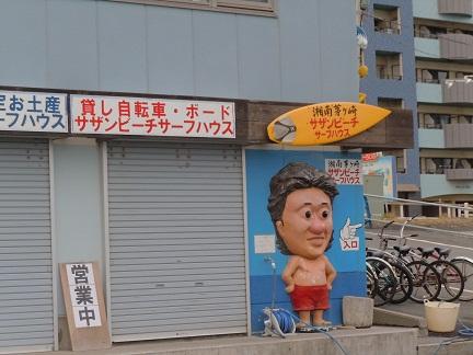 サザンビーチ桑田さん.jpg