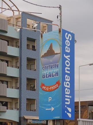 サザンビーチ看板.jpg