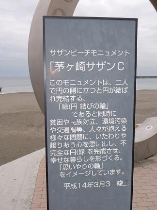 サザンビーチ説明文.jpg