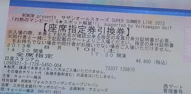 サザン公演.jpg