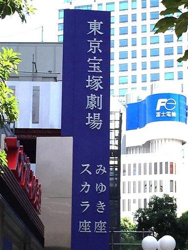 宝塚劇場1.jpg