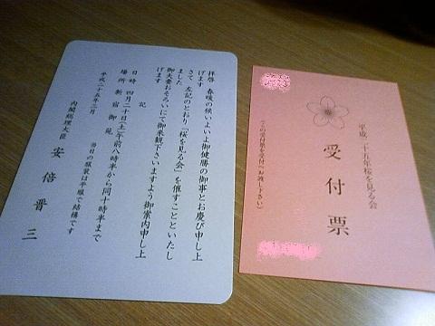 招待状 桜を見る会.jpg