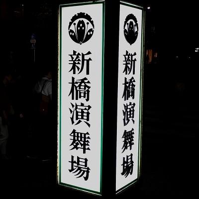 新橋演舞場.jpg