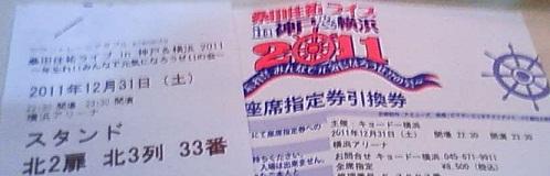 桑田さんチケット2.jpg