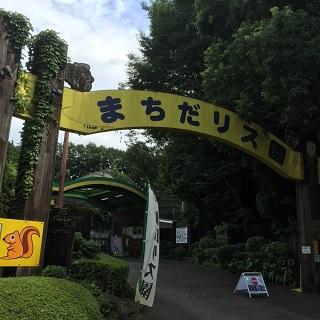 町田リス園1.jpg